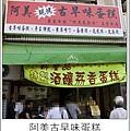 台南謝宅3外加美食之旅。阿美古早味蛋糕鳳梨酥.jpg