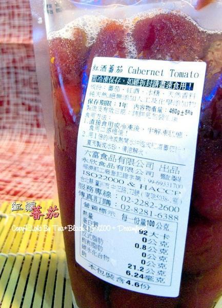 夢想果紅酒番茄_1.JPG