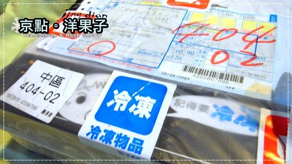 京點洋果子-1.JPG