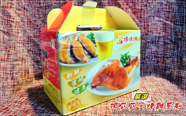 頂呱呱烤雞系列.JPG
