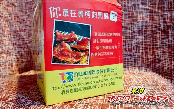 頂呱呱烤雞系列_3.JPG