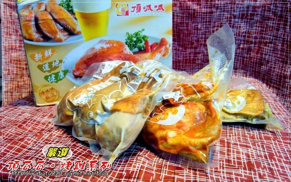 頂呱呱烤雞系列_5.JPG