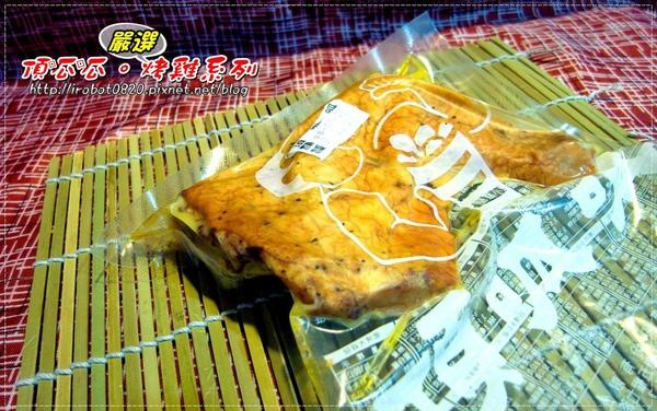 頂呱呱烤雞系列_6.JPG