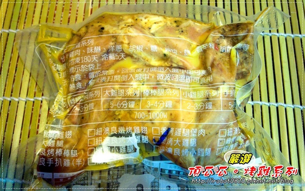 頂呱呱烤雞系列_7.JPG