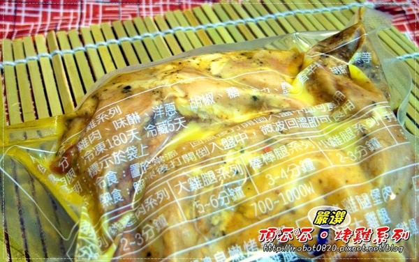 頂呱呱烤雞系列_8.JPG