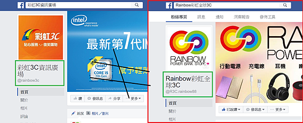 Rainbow3C的差異2.png