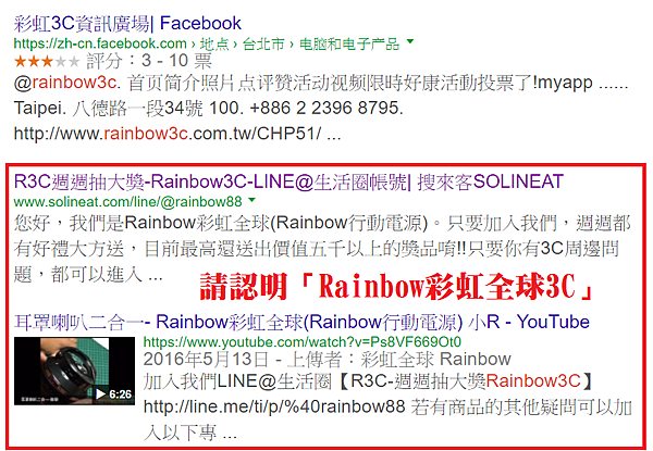 Rainbow3C的差異.png