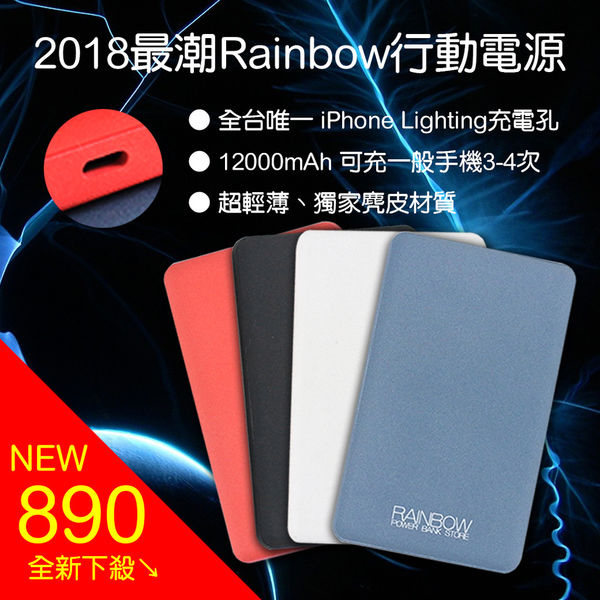 Rainbow行動電源 磨砂12000mAh