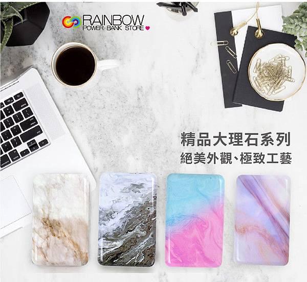 Rainbow行動電源 大理石10000mAh