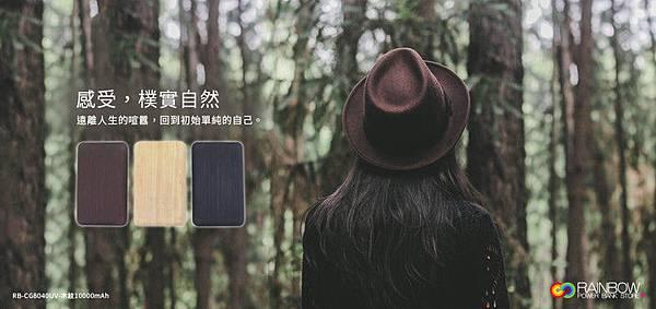 Rainbow行動電源 木紋10000mAh