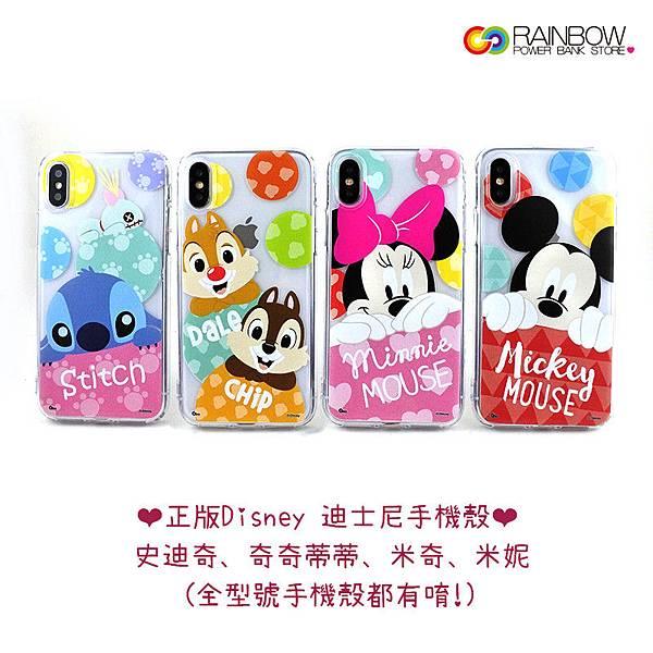Rainbow迪士尼滿版手機殼