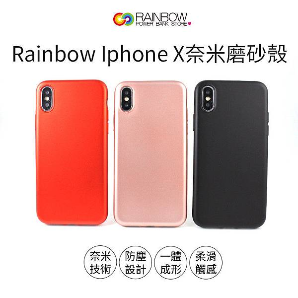 Rainbow奈米磨砂手機殼