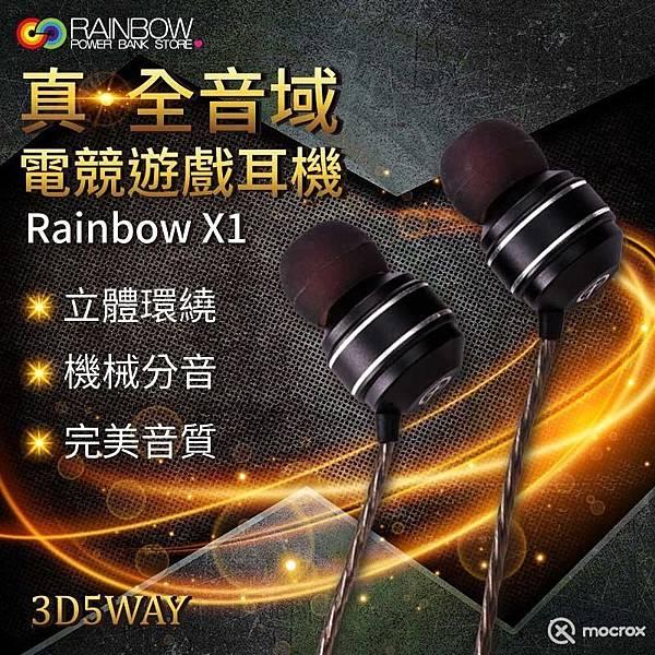Rainbow X1.jpg