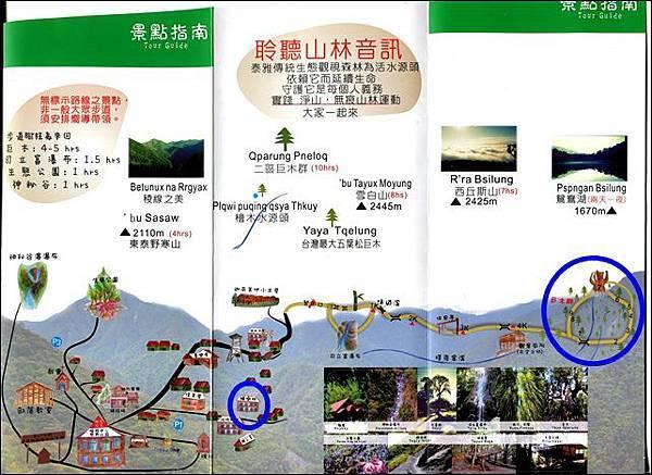 司馬庫斯map-20150410.jpg