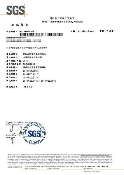 SGS-20160307-01.jpg