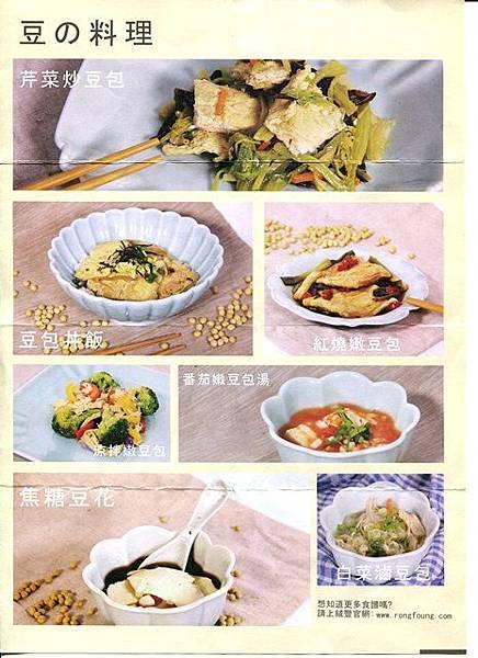 豆料理.jpg