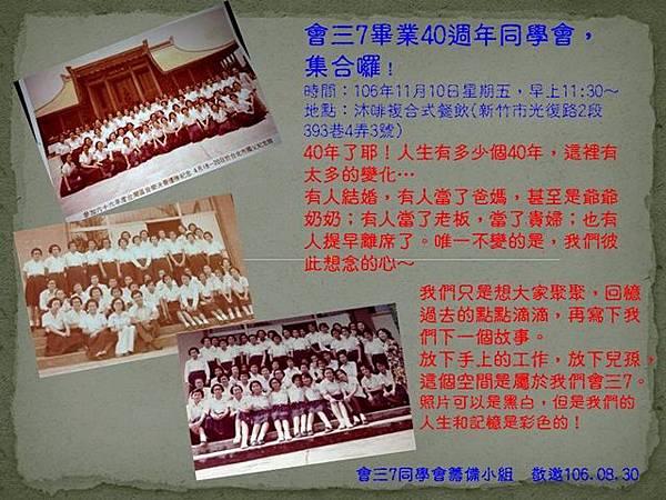 會三7-40年同學會邀請函.jpg