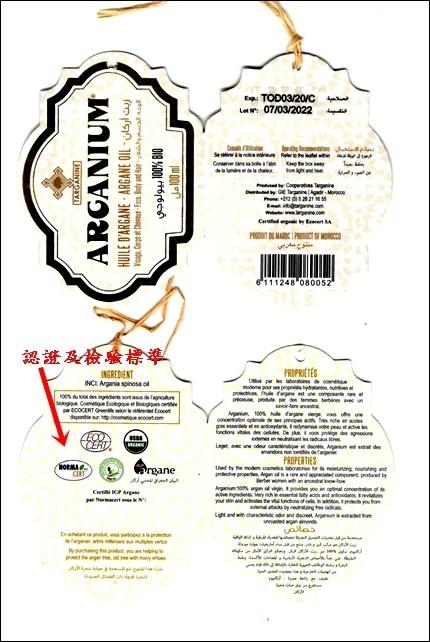阿甘油標示-認証標準-1.jpg