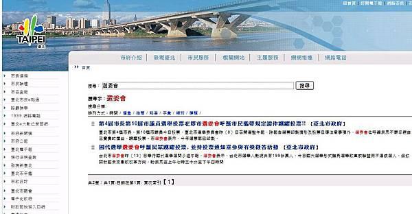 台北市選委會.JPG