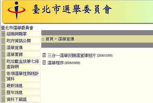 台北市選委會-finally.JPG