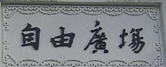 自由廣場2.JPG