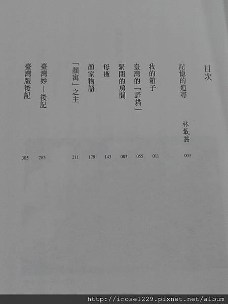 20140830_155422