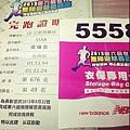 第六屆世界無障礙慈善路跑-10K,颱風天中完成