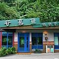 慕谷慕魚 (2).jpg