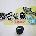 慕谷慕魚 (3).jpg