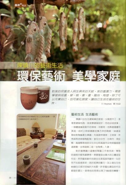 陳鎮川的藝術生活by閃亮台中54期_200810 P1..JPG