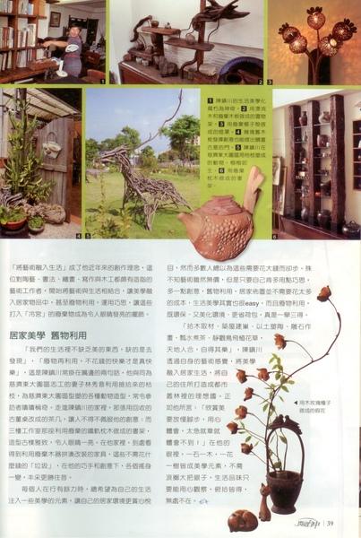 陳鎮川的藝術生活by閃亮台中54期_200810 P2..JPG