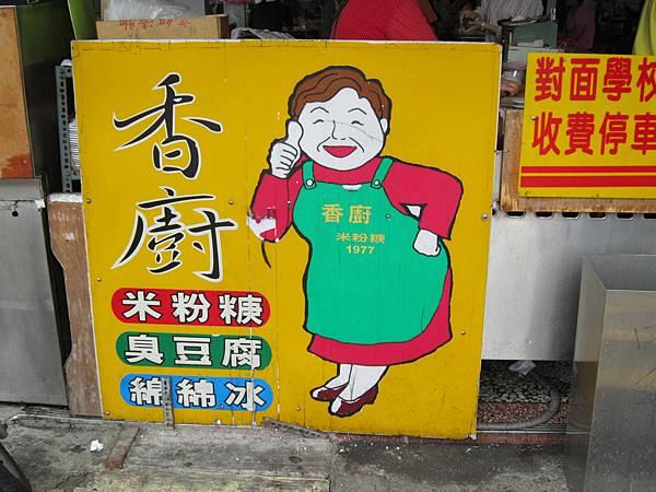 IMG_1753民宿附近的好吃臭豆腐.JPG