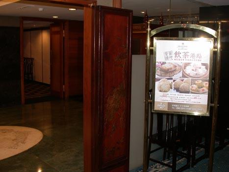 王朝餐廳_入口.jpg
