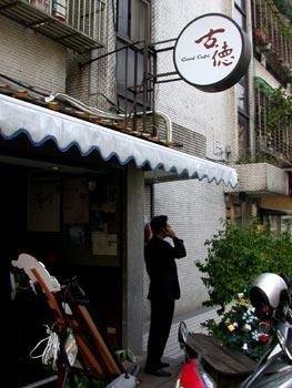 古德咖啡-店門口-1.jpg