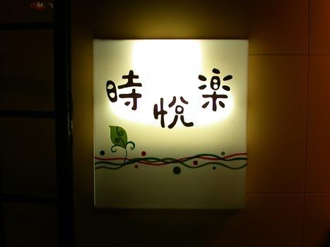 時悅樂-小招牌.jpg
