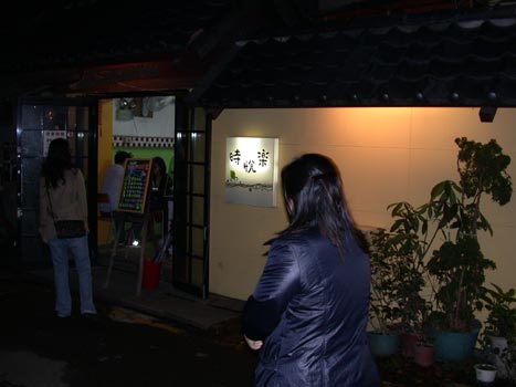 時悅樂-店門口.jpg