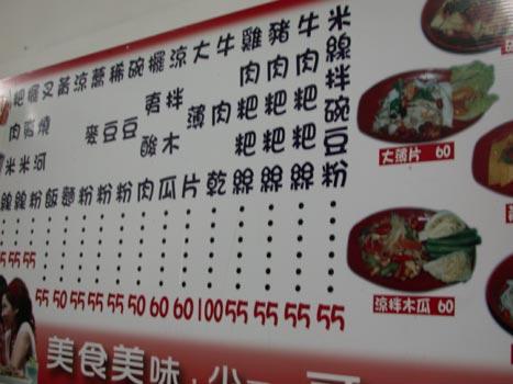 異鄉小吃-價目表.jpg