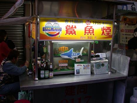 延三鯊魚-攤位.jpg