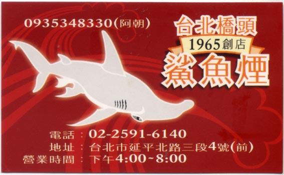 延三鯊魚-名片.jpg