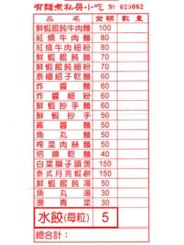 有麵煮-菜單.jpg