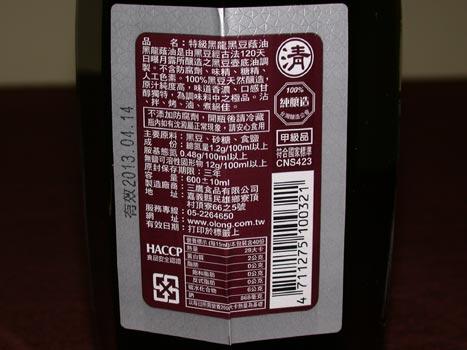 黑龍_特級黑豆蔭油2.jpg