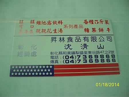 昇林食品名片