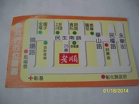 老順餡料行-地圖.JPG