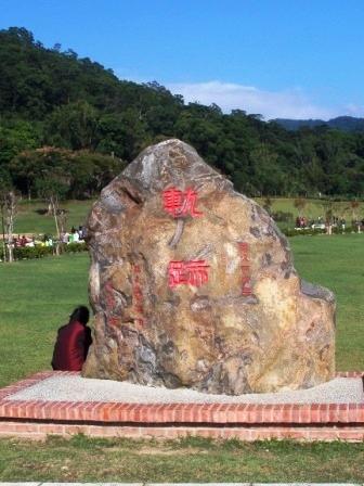 慈湖--蔣家紀念園區05.JPG