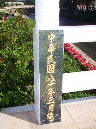 慈湖--蔣家紀念園區08.JPG