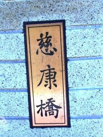 慈湖--蔣家紀念園區16.JPG
