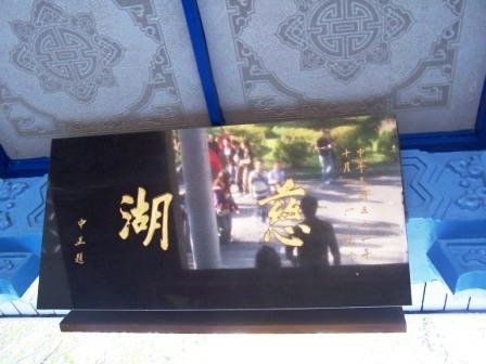 慈湖--蔣家紀念園區39.JPG