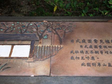 仁山植物園-東方庭園27.JPG
