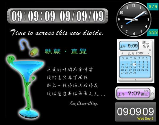 現在時間2009年9月9日9點9分9秒