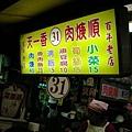 基隆和平島53.JPG